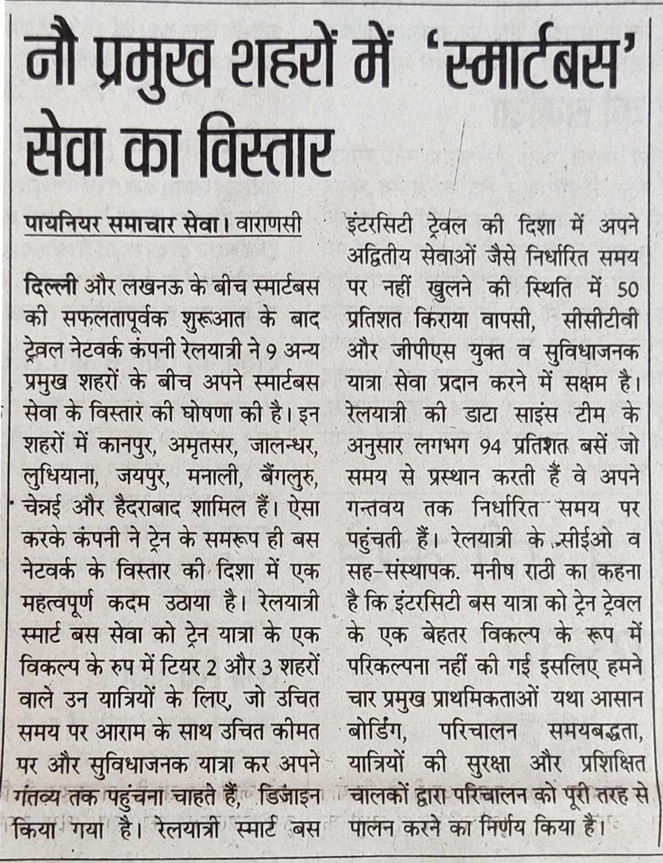 Pioneer hindi 1561114024