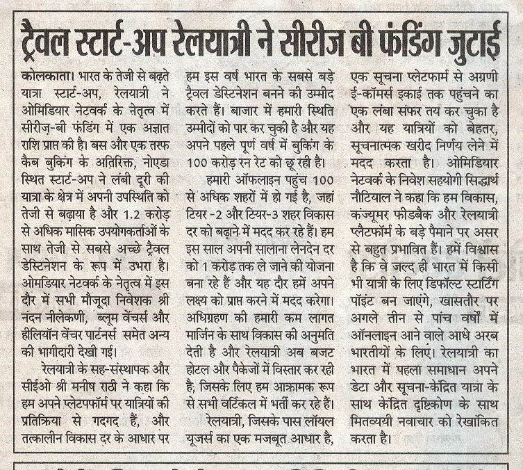 Railyatri bharatmitra 030518 pg 2 kolkata 1525347960