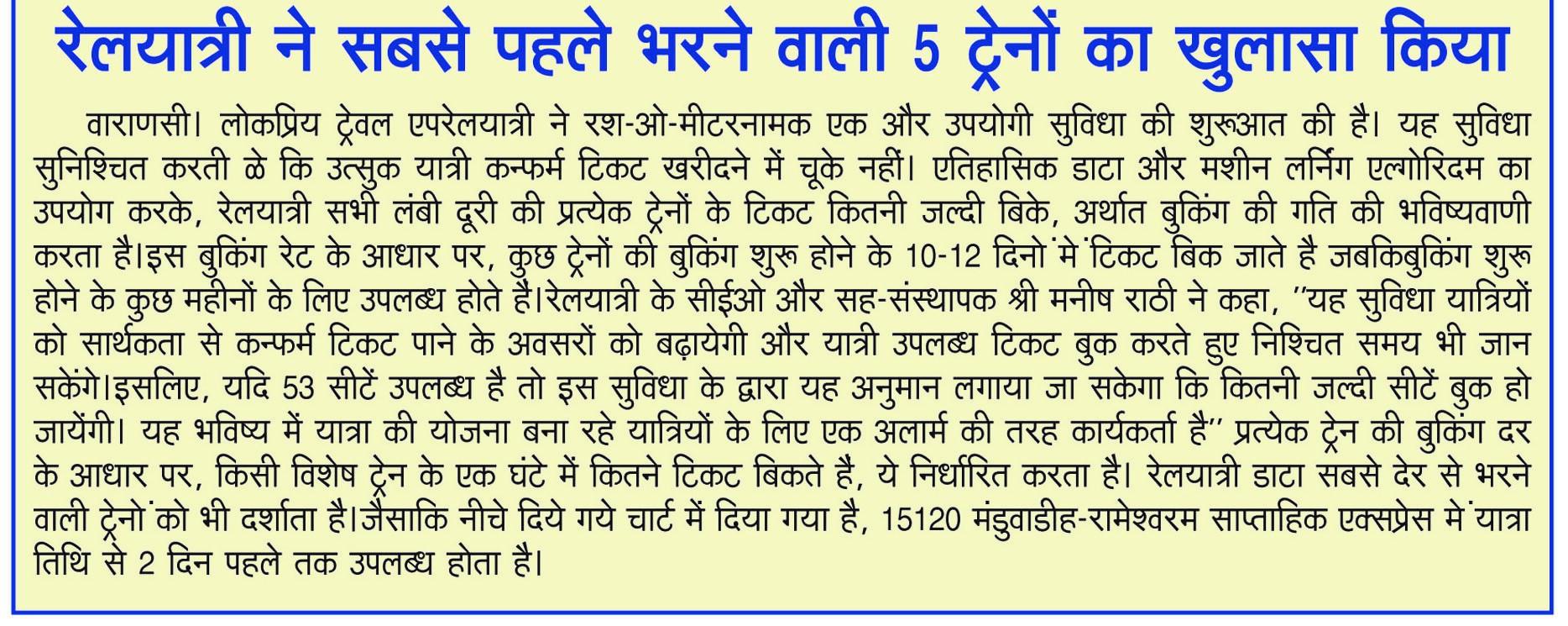 Samachar jyoti p 12 aug 10 1 1535706158