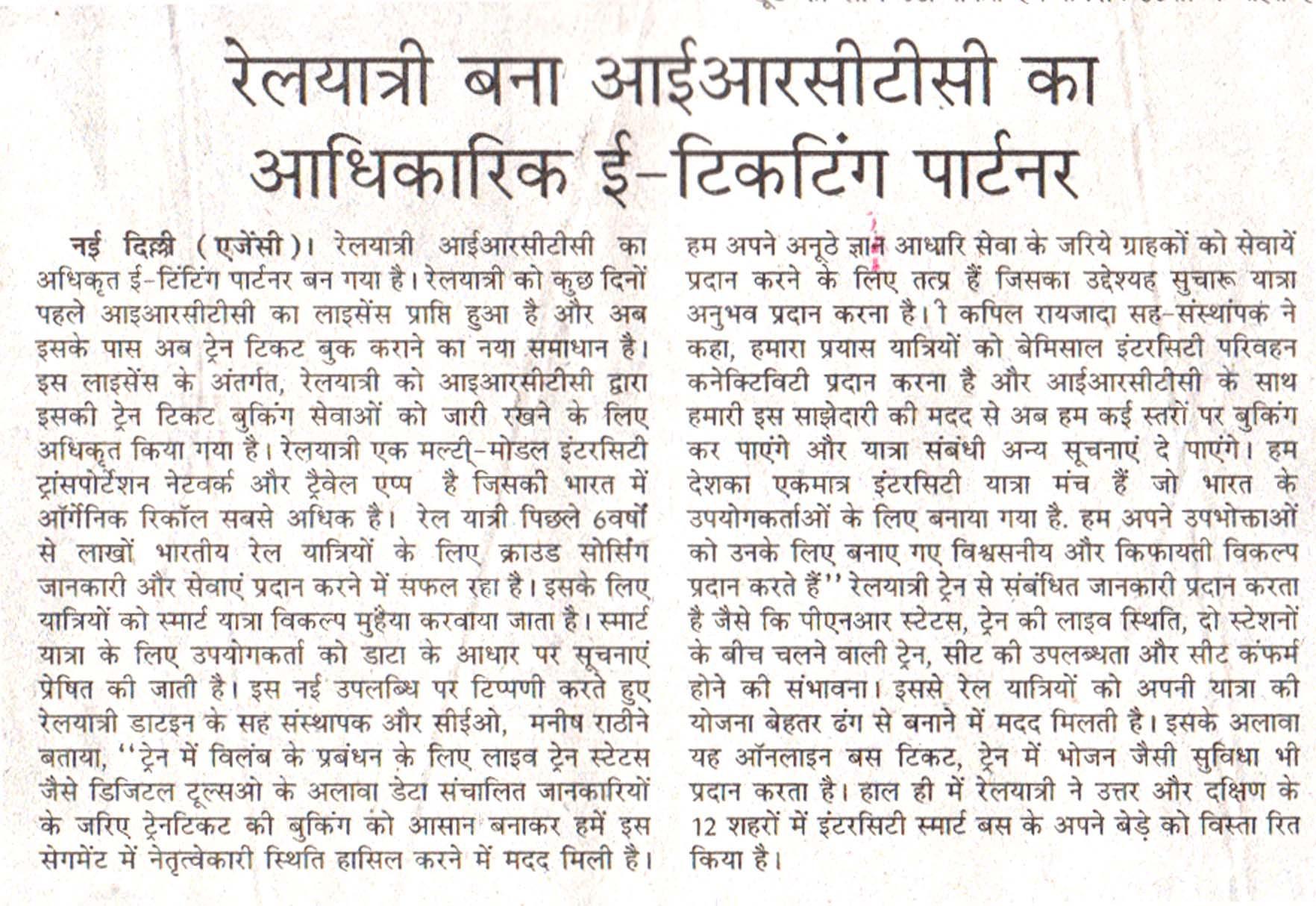 Sandhya prakashbhopal06 07 19pg 10 1 1562662180