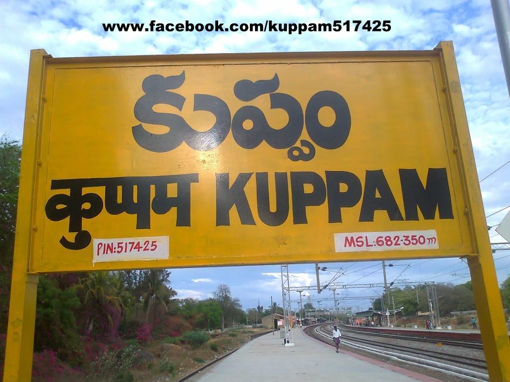 kuppam wisdom banner