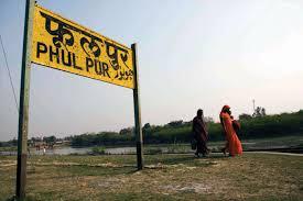 phulpur wisdom banner