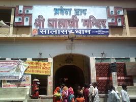 ratangarh-jn wisdom banner